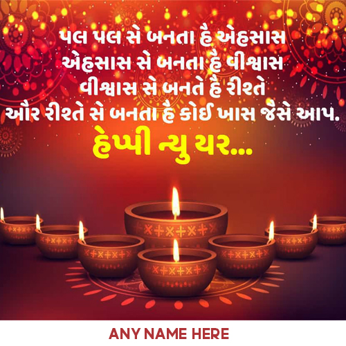 write name on gujarati happy new year images write name on gujarati happy new year images