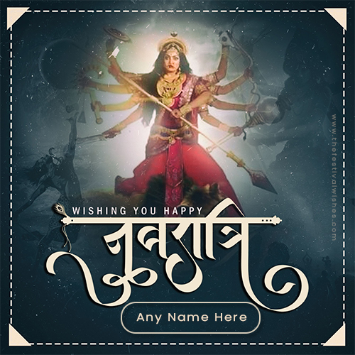 Create Name On Happy Navratri 2021 Dp For WhatsApp