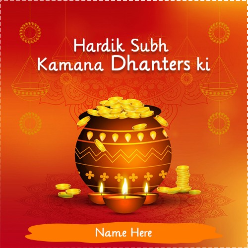 Write Name Happy Dhanteras 2019 Ki Hardik Shubhkamnaye