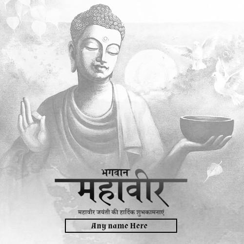 Happy Mahavir Jayanti Images 2020 With Name