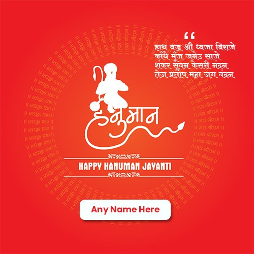 Hanuman Jayanti 2020 Greeting Card With Name