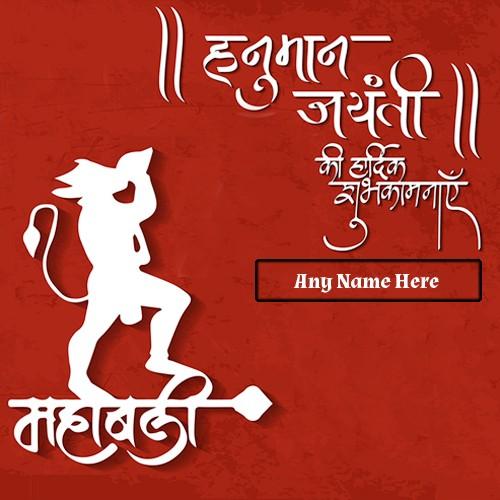 Hanuman Jayanti 2020 Ki Hardik Shubhkamnaye With Name