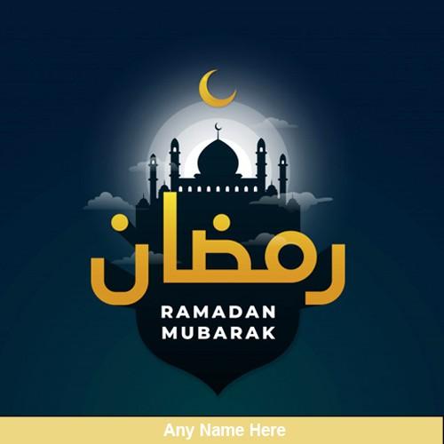 Write Name On Ramadan Mubarak 2020 Images With Quotes In Urdu