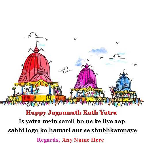 Jagannath Rath Yatra 2020 Greetings Card With Name